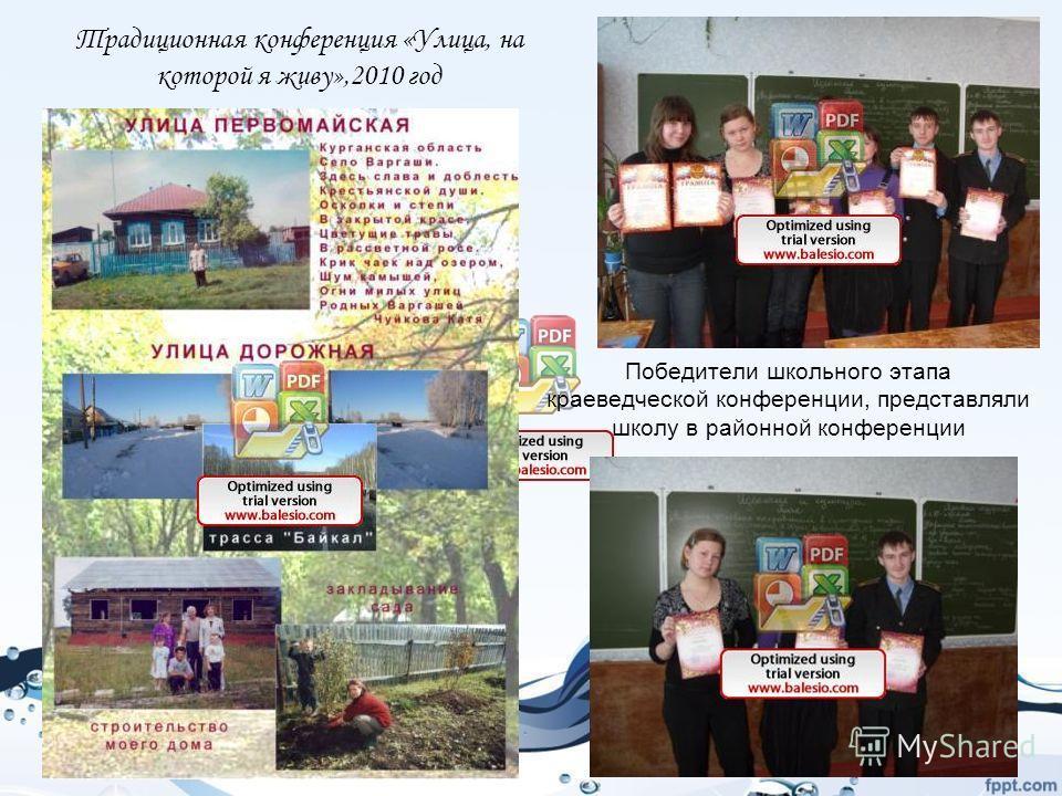 Победители школьного этапа краеведческой конференции, представляли школу в районной конференции Традиционная конференция «Улица, на которой я живу»,2010 год