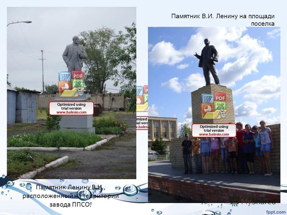 Памятник В.И. Ленину на площади поселка Памятник Ленину В.И., расположенный на территории завода ППСО.