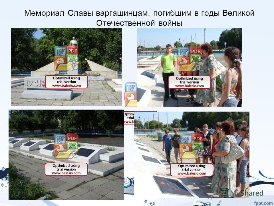 Мемориал Славы варгашинцам, погибшим в годы Великой Отечественной войны