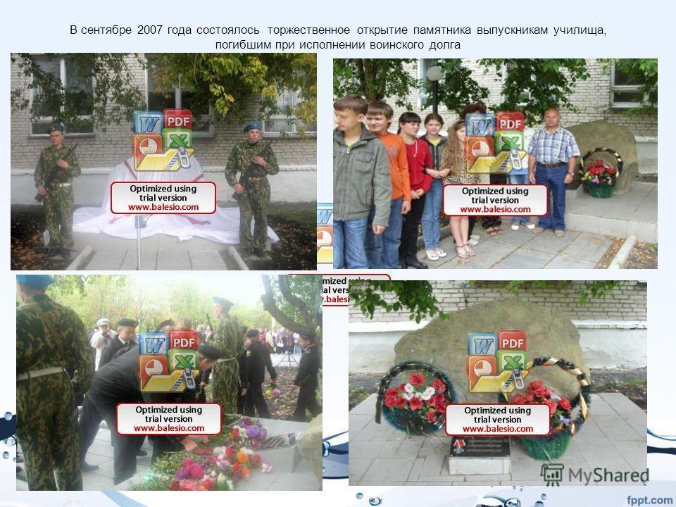 В сентябре 2007 года состоялось торжественное открытие памятника выпускникам училища, погибшим при исполнении воинского долга
