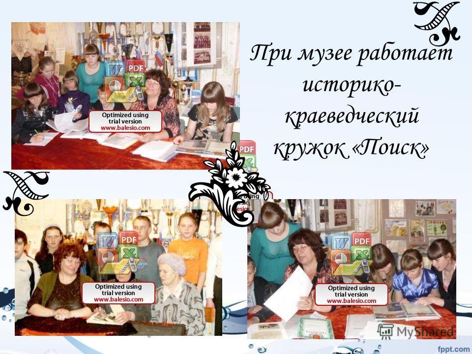 При музее работает историко- краеведческий кружок «Поиск»