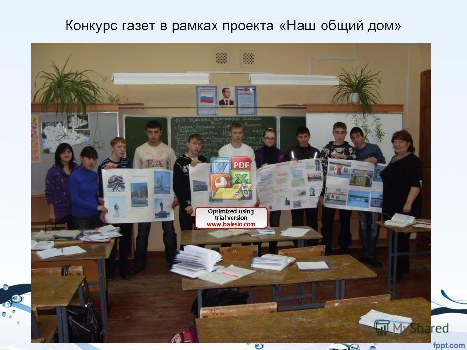 Конкурс газет в рамках проекта «Наш общий дом»