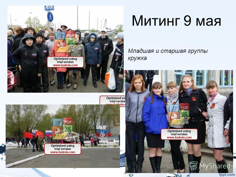 Митинг 9 мая Младшая и старшая группы кружка