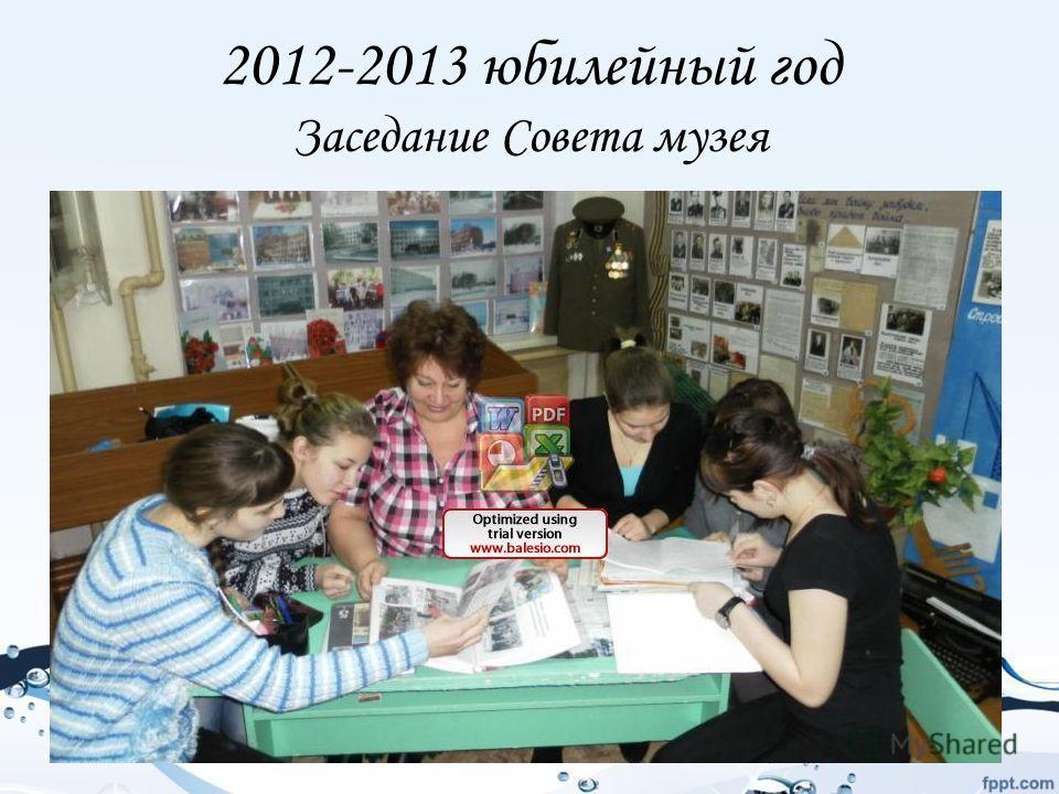 2012-2013 юбилейный год Заседание Совета музея