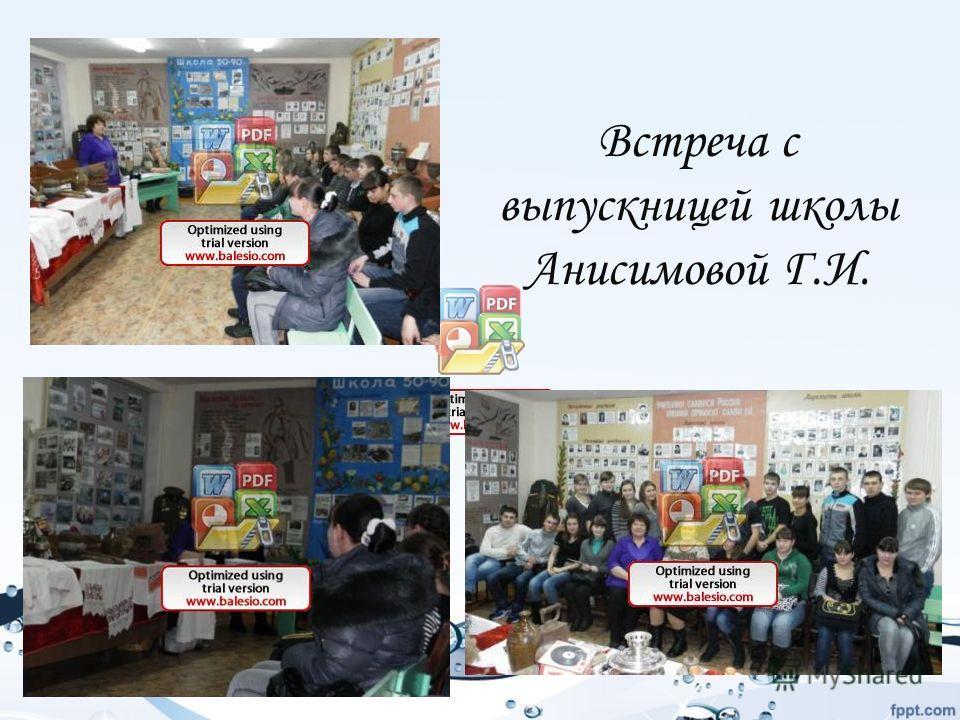 Встреча с выпускницей школы Анисимовой Г.И.