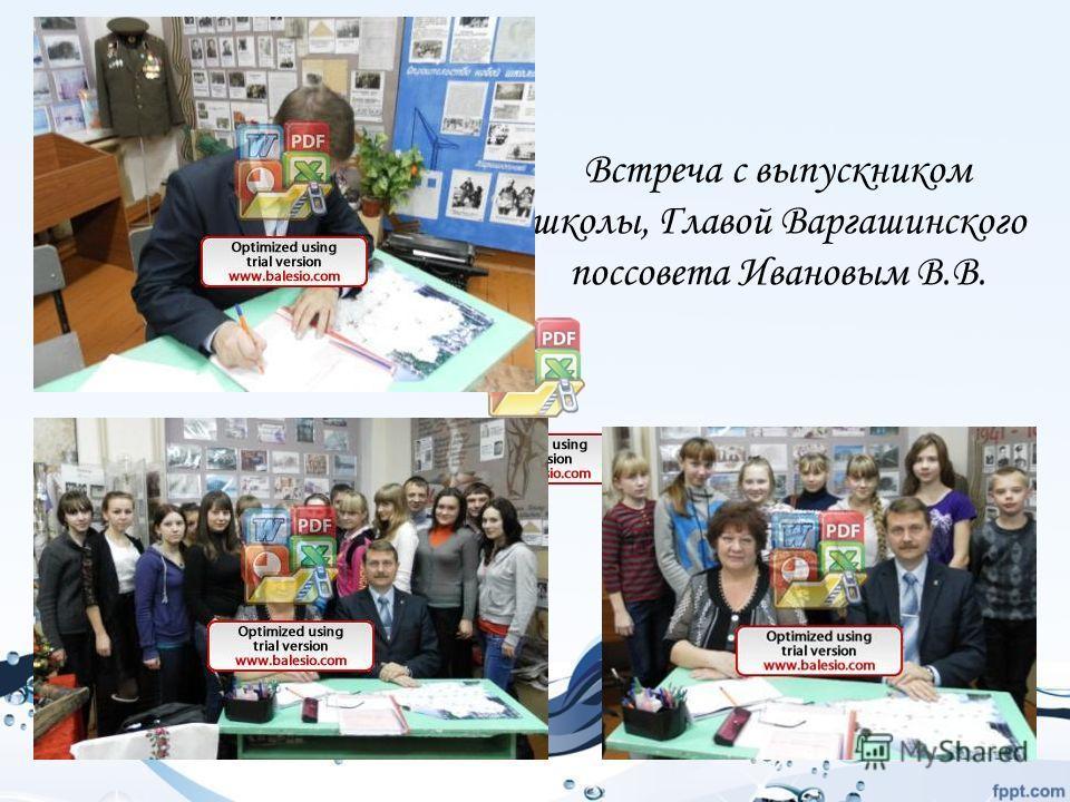 Встреча с выпускником школы, Главой Варгашинского поссовета Ивановым В.В.