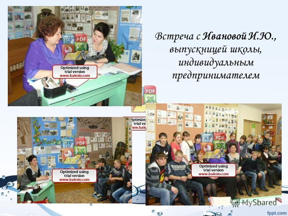 Встреча с Ивановой И.Ю., выпускницей школы, индивидуальным предпринимателем