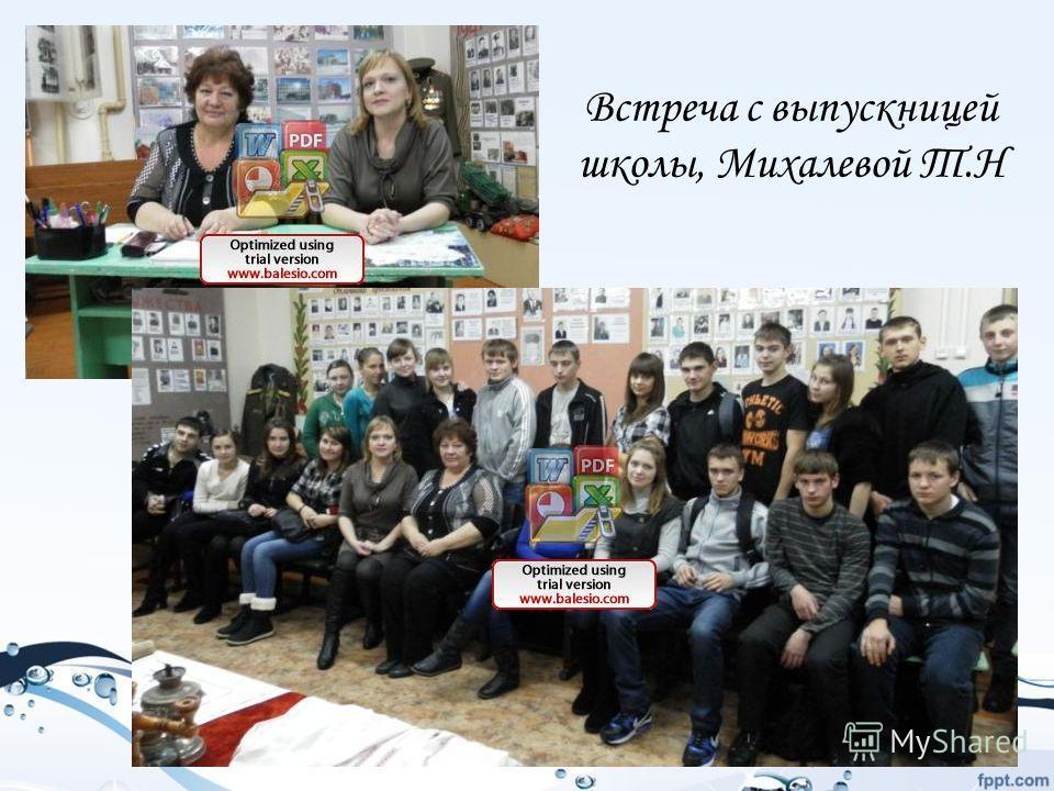 Встреча с выпускницей школы, Михалевой Т.Н
