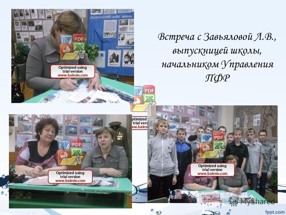 Встреча с Завьяловой Л.В., выпускницей школы, начальником Управления ПФР