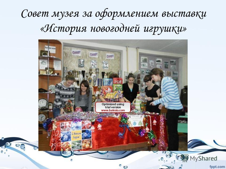 Совет музея за оформлением выставки «История новогодней игрушки»
