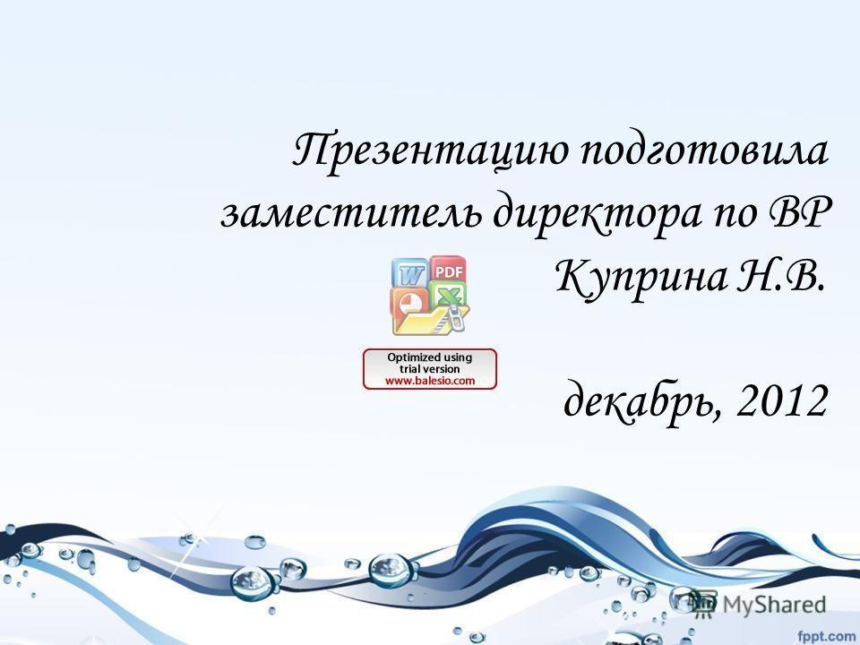 Презентацию подготовила заместитель директора по ВР Куприна Н.В. декабрь, 2012