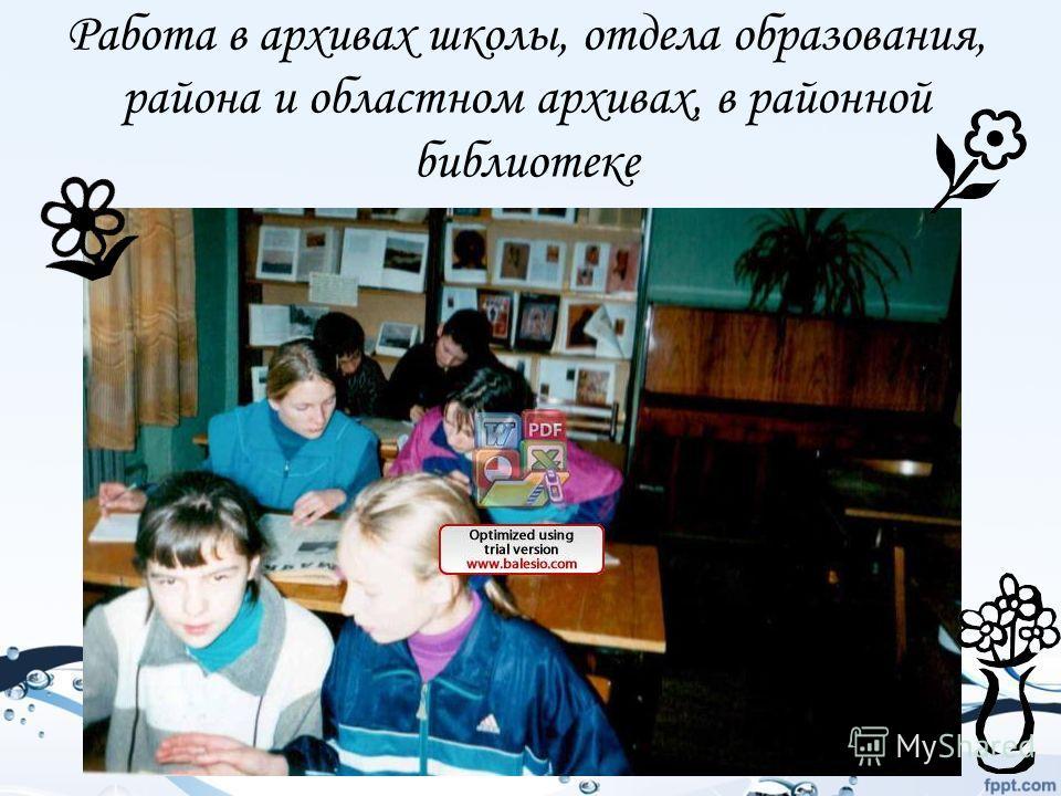 Работа в архивах школы, отдела образования, района и областном архивах, в районной библиотеке