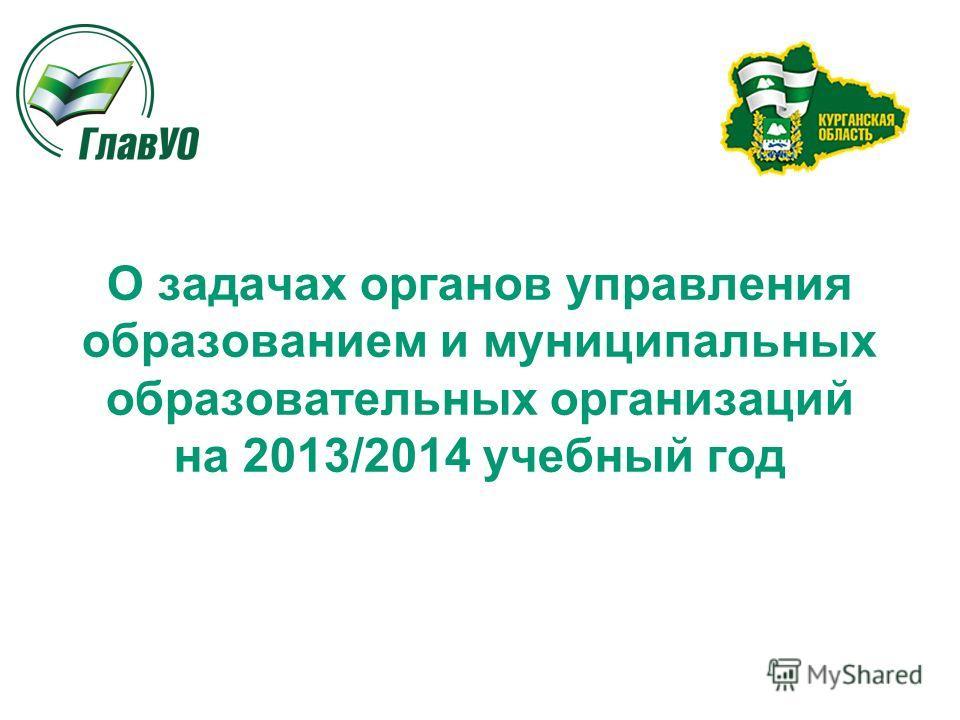 О задачах органов управления образованием и муниципальных образовательных организаций на 2013/2014 учебный год