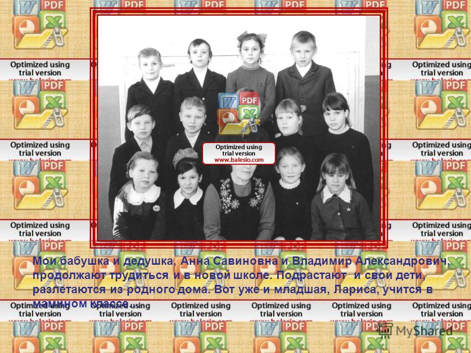 Мои бабушка и дедушка, Анна Савиновна и Владимир Александрович, продолжают трудиться и в новой школе. Подрастают и свои дети, разлетаются из родного дома. Вот уже и младшая, Лариса, учится в мамином классе…