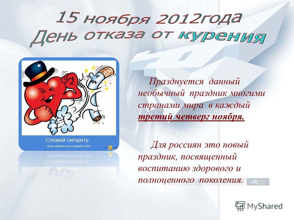 Празднуется данный необычный праздник многими странами мира в каждый третий четверг ноября. Для россиян это новый праздник, посвященный воспитанию здорового и полноценного поколения.