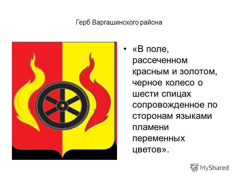 Герб Варгашинского района «В поле, рассеченном красным и золотом, черное колесо о шести спицах сопровожденное по сторонам языками пламени переменных цветов».