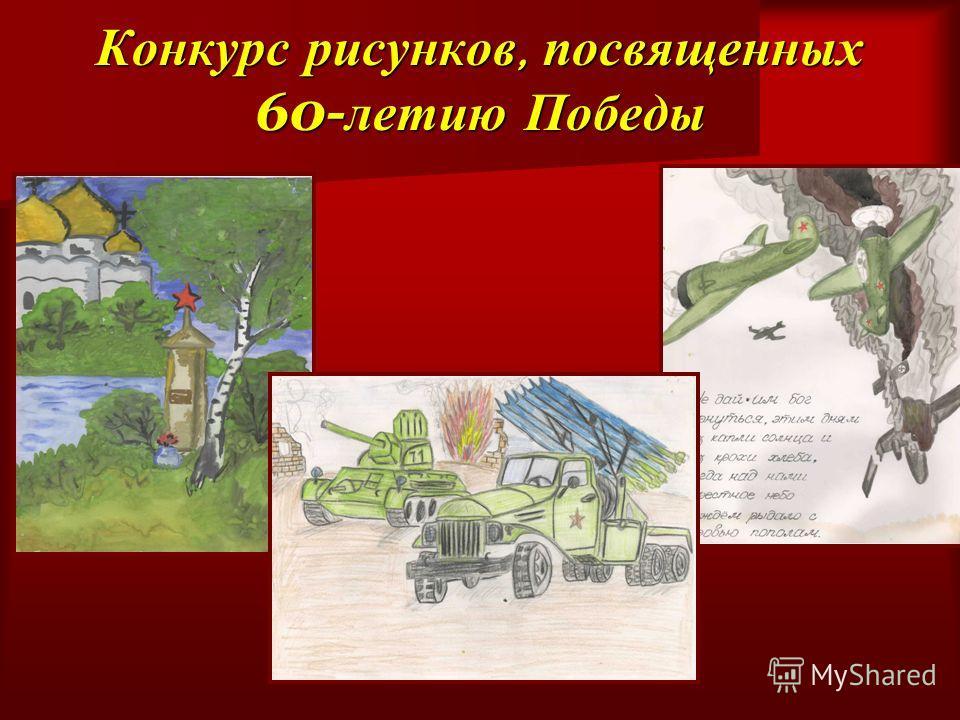 Конкурс рисунков, посвященных 60- летию Победы