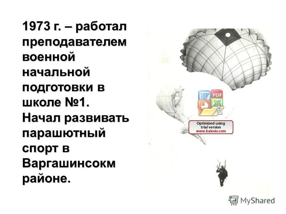 1973 г. – работал преподавателем военной начальной подготовки в школе 1. Начал развивать парашютный спорт в Варгашинсокм районе.