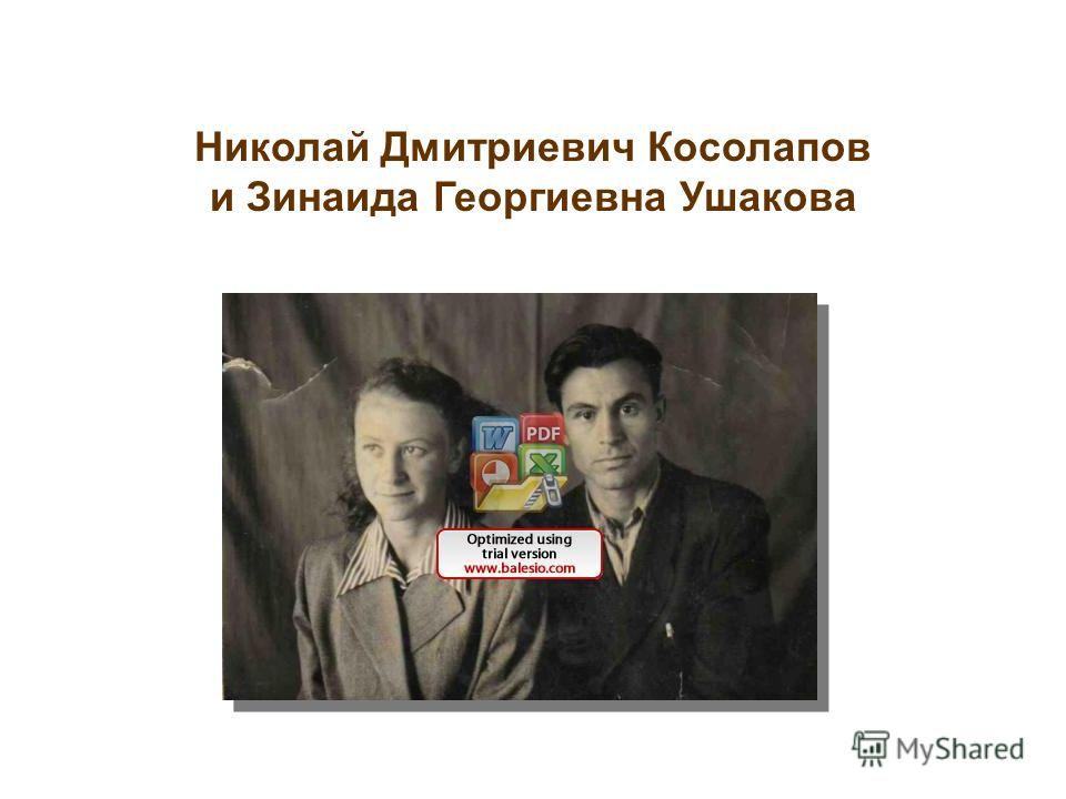 Николай Дмитриевич Косолапов и Зинаида Георгиевна Ушакова