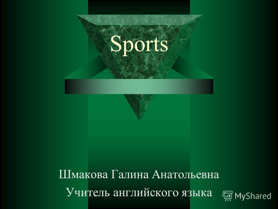 Sports Шмакова Галина Анатольевна Учитель английского языка