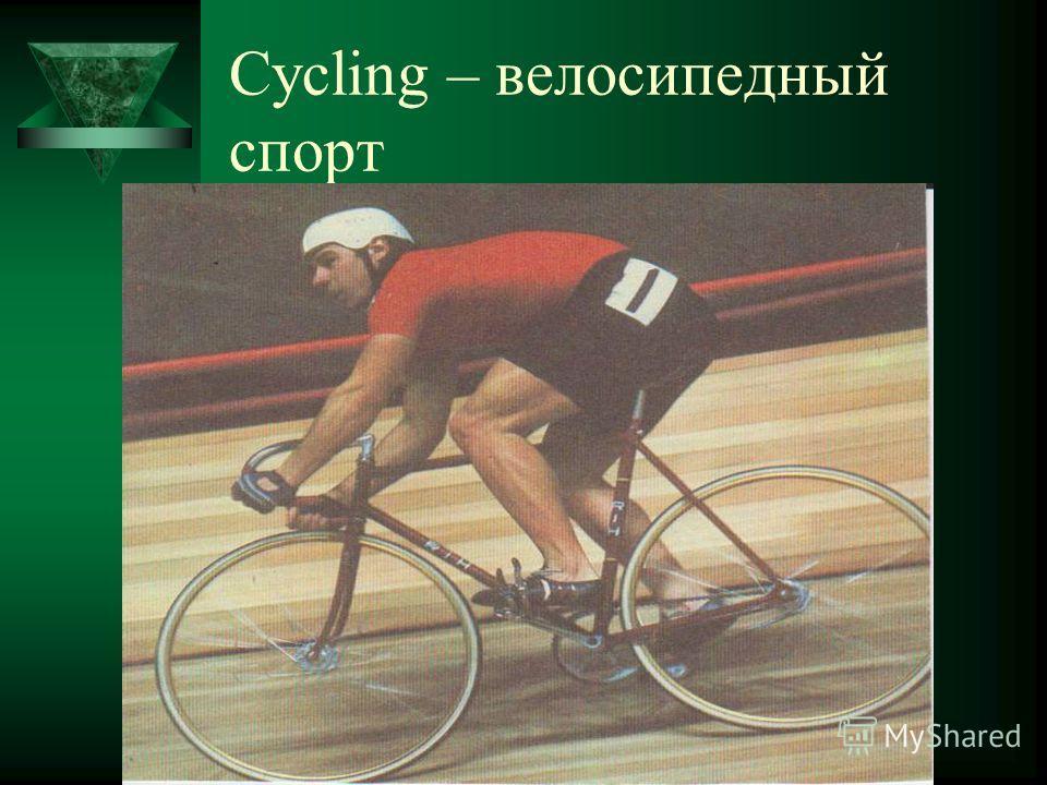 Cycling – велосипедный спорт