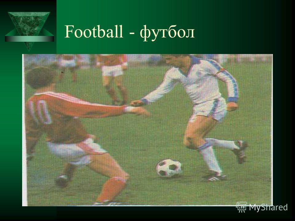Football - футбол