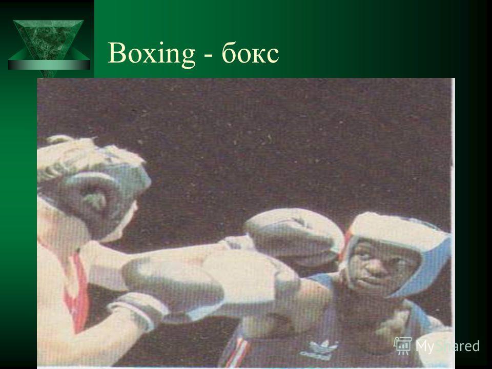 Boxing - бокс