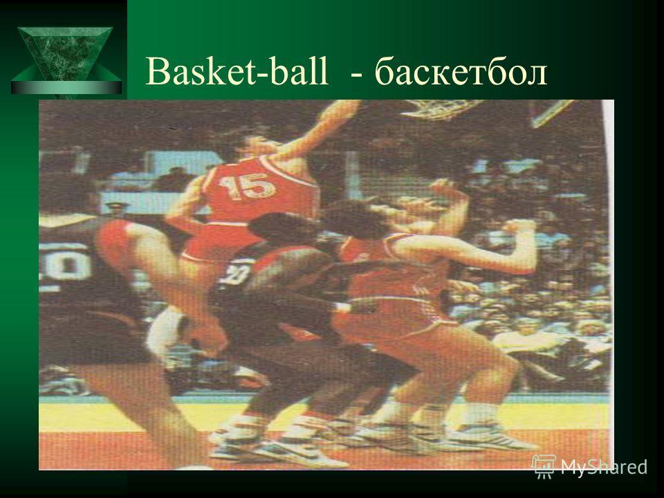 Basket-ball - баскетбол