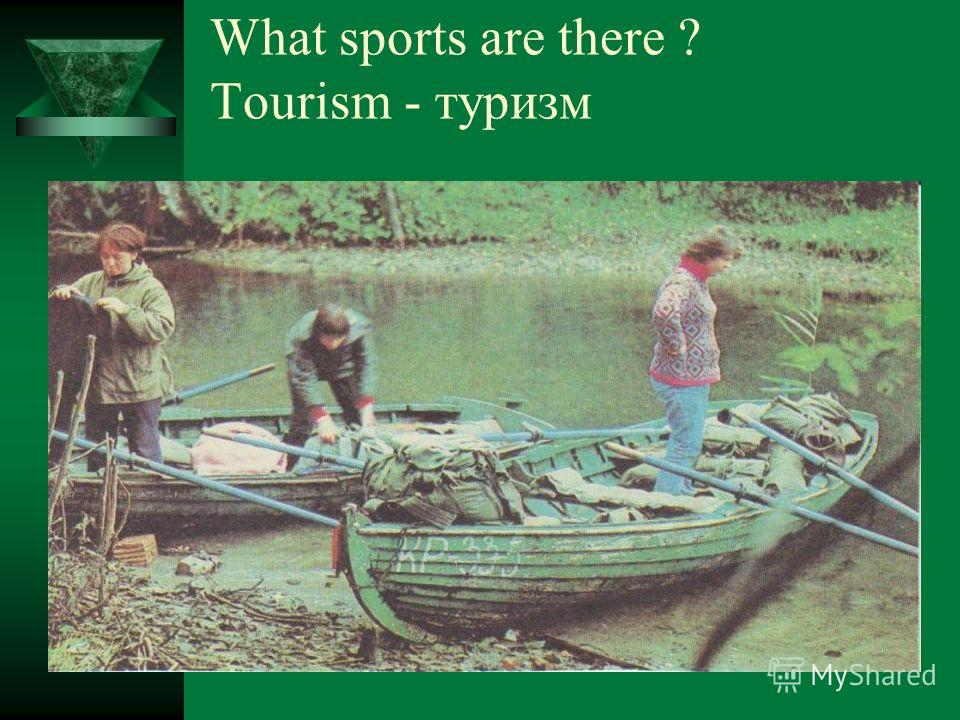 What sports are there ? Tourism - туризм