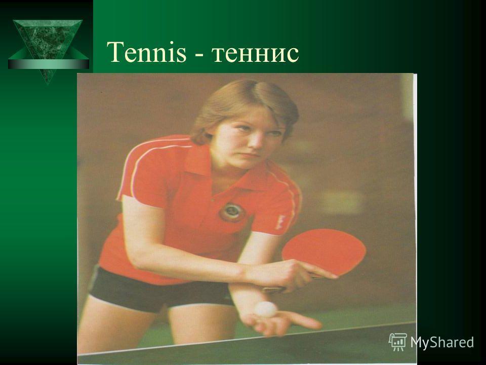 Tennis - теннис