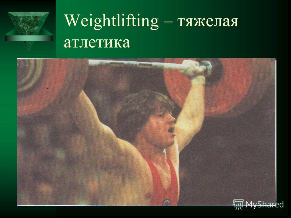 Weightlifting – тяжелая атлетика