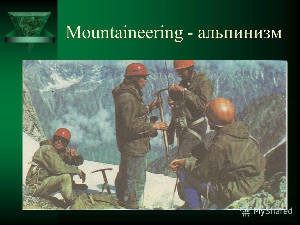Mountaineering - альпинизм