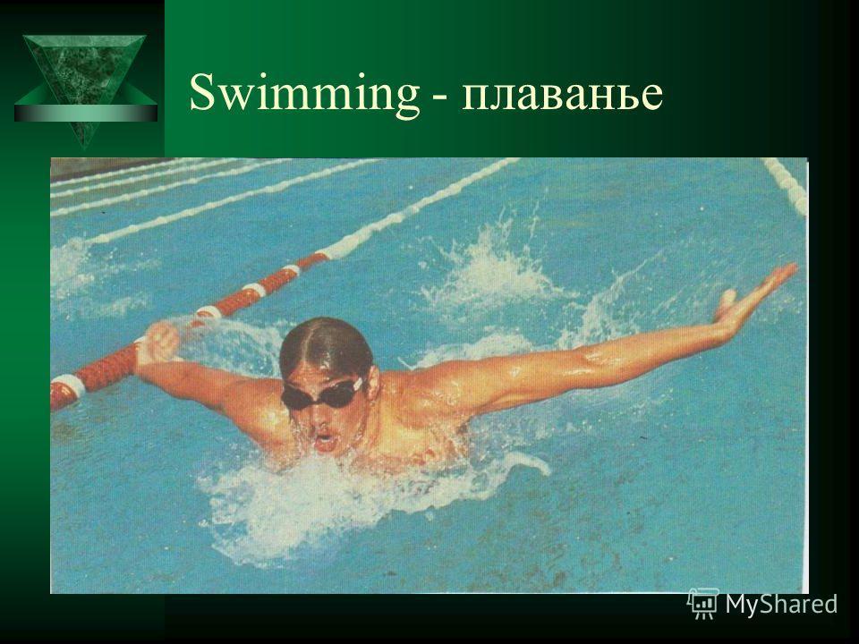Swimming - плаванье