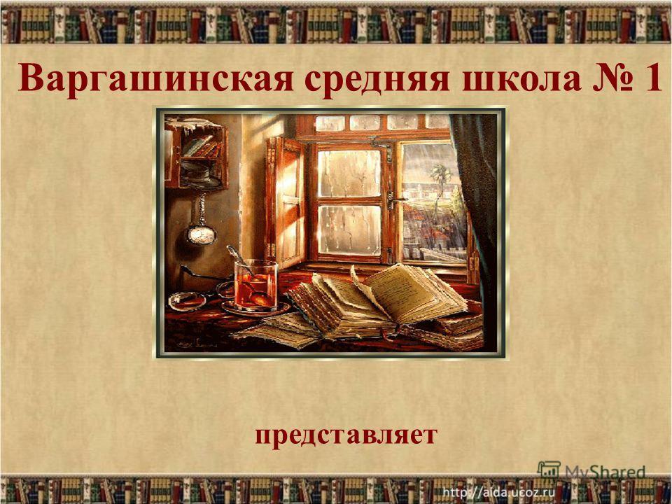 представляет Варгашинская средняя школа 1