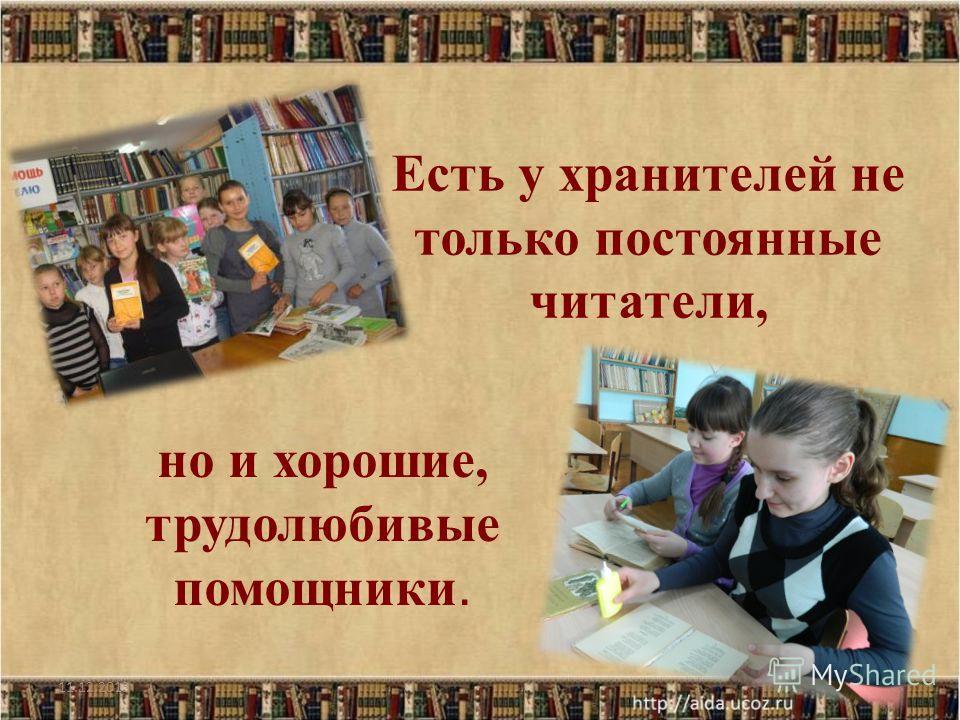 Есть у хранителей не только постоянные читатели, 11.12.20138 но и хорошие, трудолюбивые помощники.