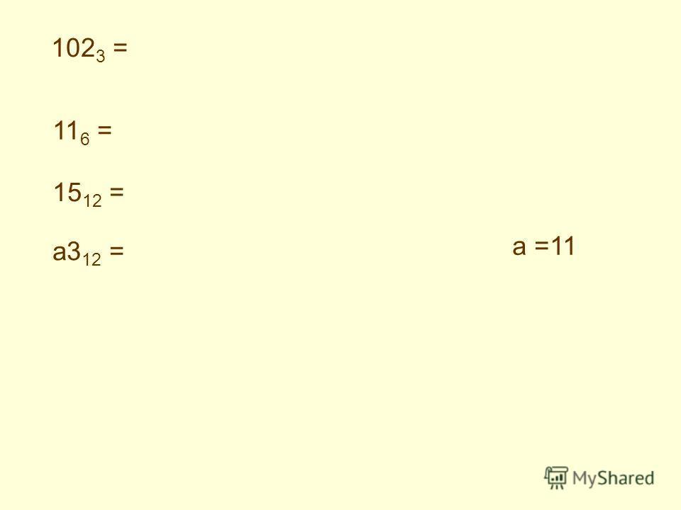 Перевод числа в двоичную систему счисления 18 =1 2 4 +0 2 3 +0 2 2 + 1 2 + 0 = 10010 2