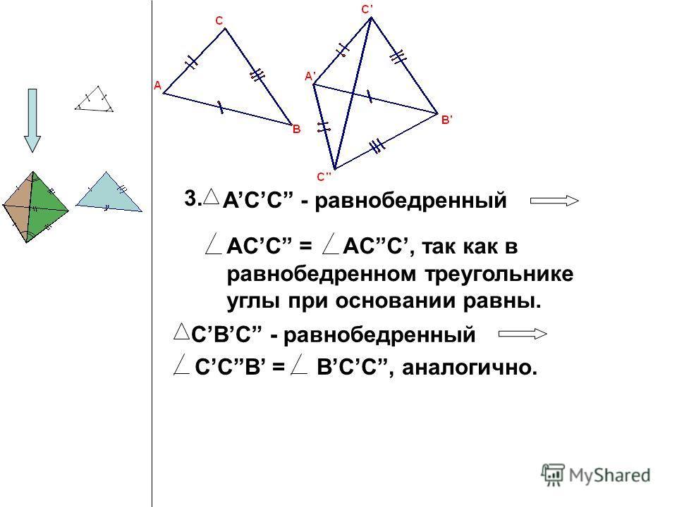 3. АCС - равнобедренный ACC = ACC, так как в равнобедренном треугольнике углы при основании равны. СBС - равнобедренный CCB = BCC, аналогично.