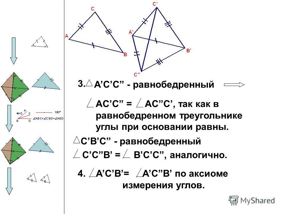 3. АCС - равнобедренный ACC = ACC, так как в равнобедренном треугольнике углы при основании равны. СBС - равнобедренный CCB = BCC, аналогично. 4. ACB= ACB по аксиоме измерения углов.