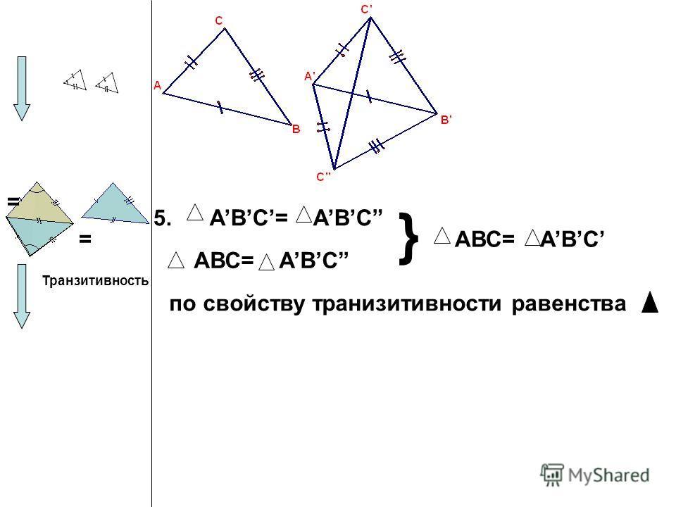 = = Транзитивность 5. АВС= ABC АВС= ABC } по свойству транизитивности равенства