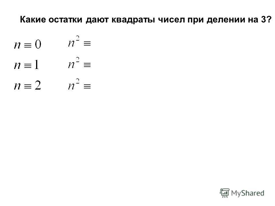 Какие остатки дают квадраты чисел при делении на 3?