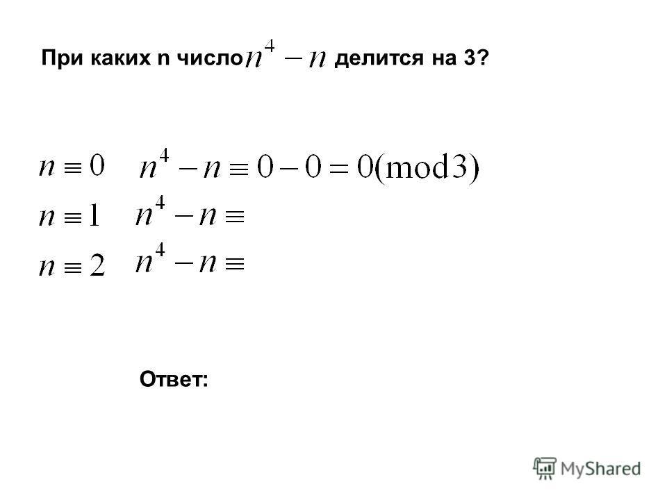 При каких n числоделится на 3? Ответ: