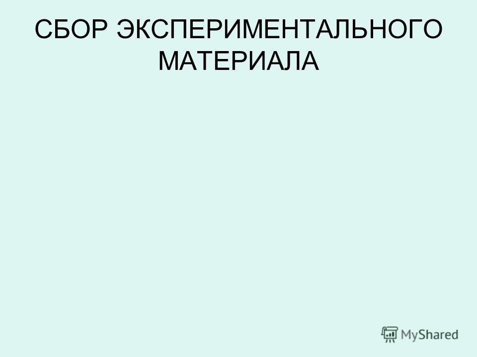 СБОР ЭКСПЕРИМЕНТАЛЬНОГО МАТЕРИАЛА