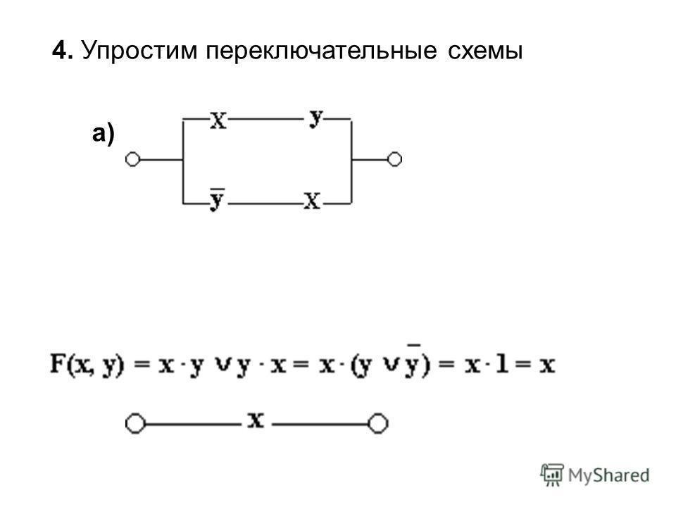 4. Упростим переключательные схемы а)
