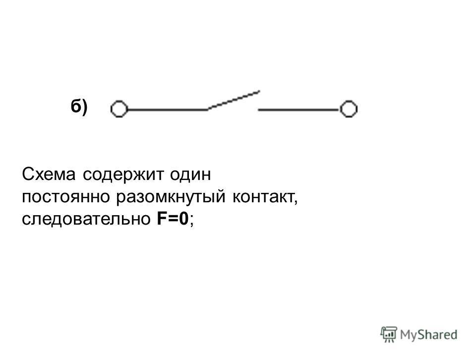 б) Схема содержит один постоянно разомкнутый контакт, следовательно F=0;