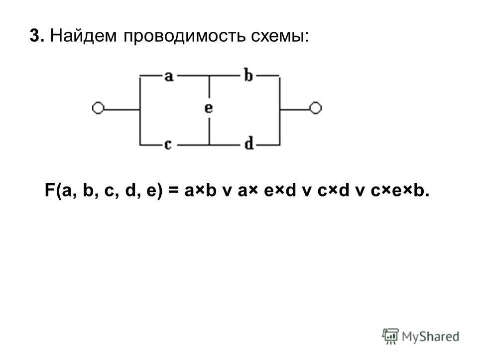 3. Найдем проводимость схемы: F(a, b, c, d, e) = a×b v a× e×d v c×d v c×e×b.