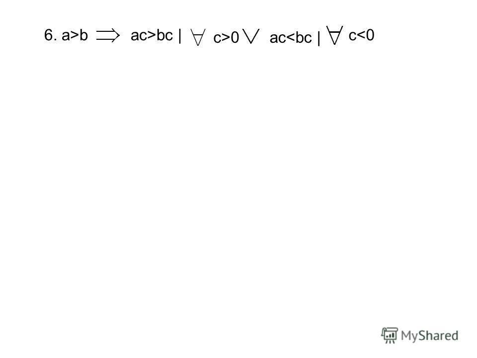 6. a>bac>bc | c>0ac