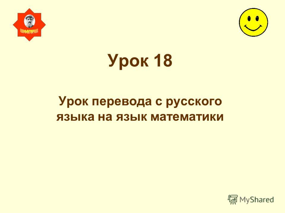 Урок 18 Урок перевода с русского языка на язык математики