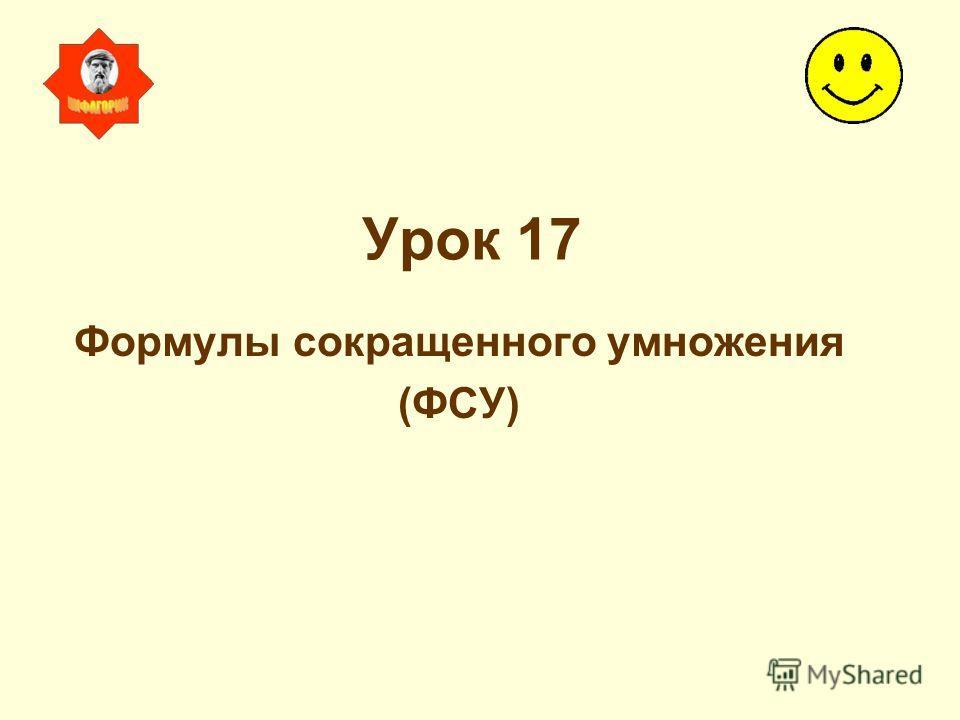 Урок 17 Формулы сокращенного умножения (ФСУ)