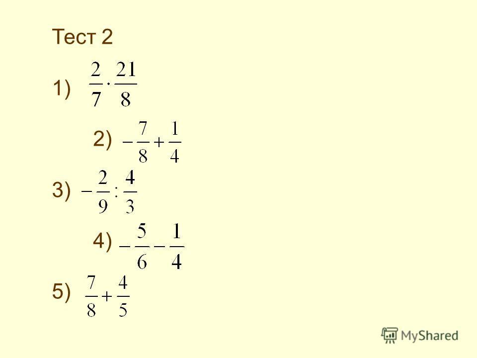 Тест 2 1) 2) 3) 4) 5)