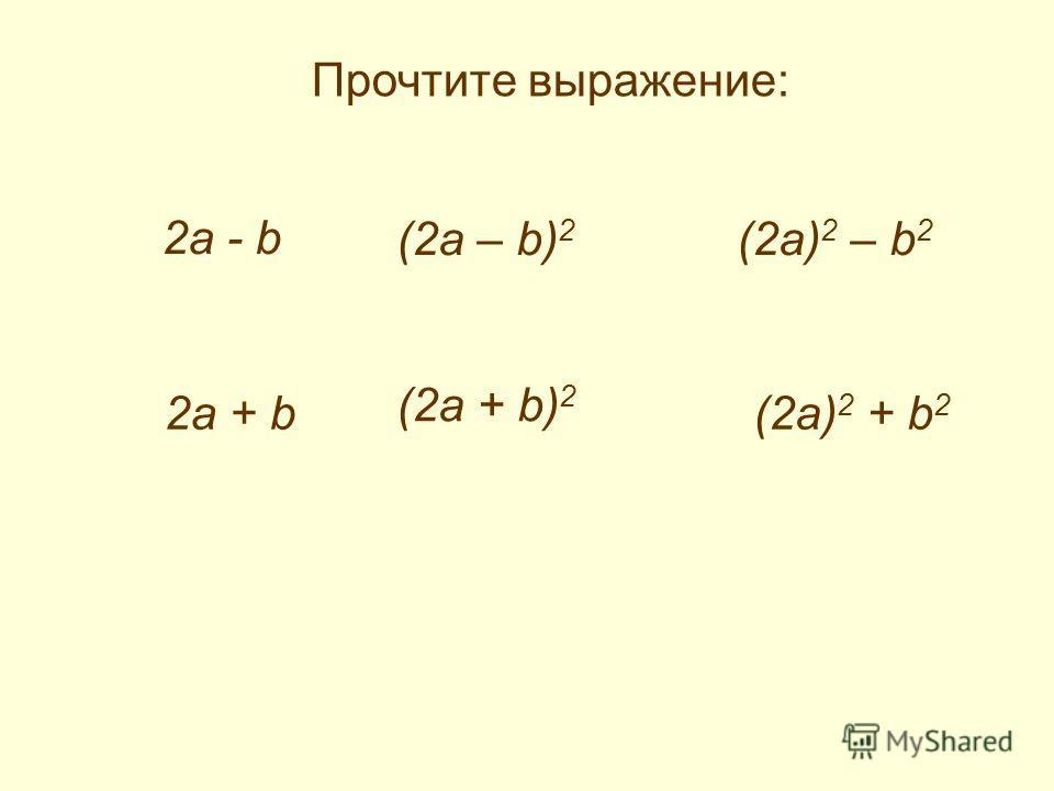 Прочтите выражение: 2а - b (2а – b) 2 (2а) 2 – b 2 (2а) 2 + b 2 (2а + b) 2 2а + b